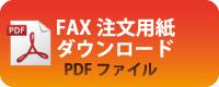 FAX注文用紙ダウンロードアイコン