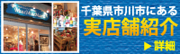 MuuMuuMama JR市川駅前店(実店舗)の紹介