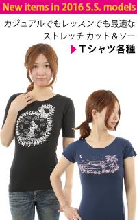 フラレッスンTシャツ各種