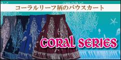 珊瑚柄のパウスカート